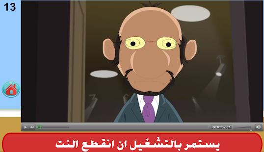 كرتون كسلان - كرتون عربي - náhled