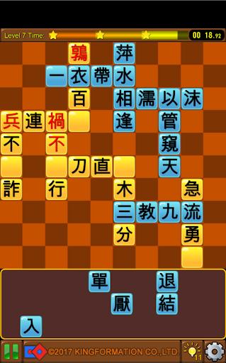 u6210u8a9eu63a5u9f8d-u586bu586bu770b  screenshots EasyGameCheats.pro 4
