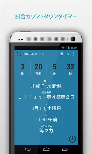 プロサッカー for 川崎