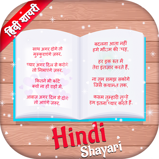 Hindi Shayari (app)