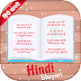 Hindi Shayari APK icon