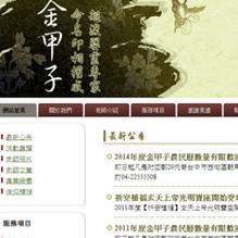 網頁設計:金甲子命理研究中心