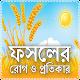 ফসলের রোগ ও প্রতিকার Crop's Diseases and Remedies Download for PC Windows 10/8/7