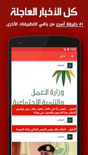 أخبار السعودية العاجلة - náhled