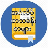 Shwe English Lessons