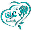 شات عراق الرومانسية APK