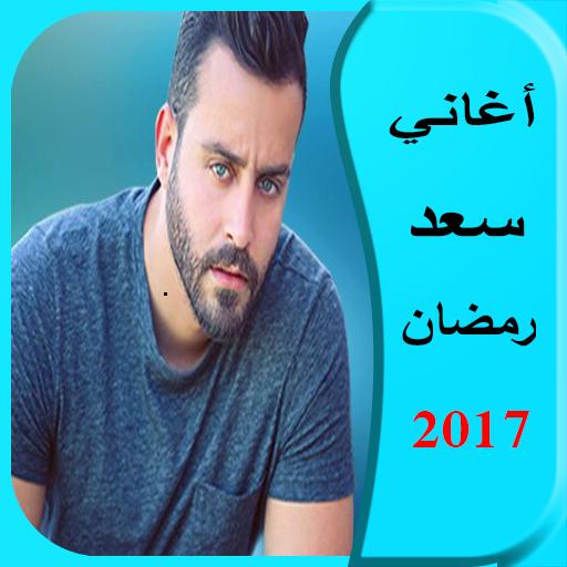 أغاني سعد رمضان 2017