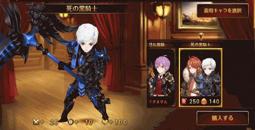 デロンズの衣装_死の黒騎士