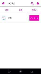 Lastest ぺあトークで良い出合い★無料で登録今すぐ出会系アプリ友達作り APK for Android