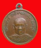 เหรียญท่านพ่อลี วัดอโศการาม พ.ศ. ๒๕๑๒ (ออกวัดป่าคลองกุ้ง) จ.จันทบุรี