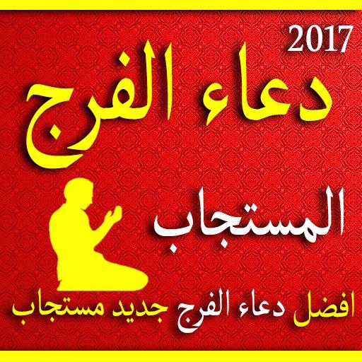Doaa Farag 2017