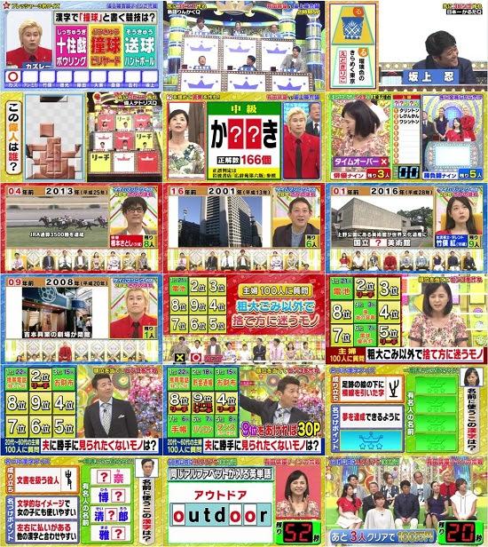 (TV-Variety)(720p) Cream Quiz Miracle 9 2hr Special (Oya Shizuka) 170614