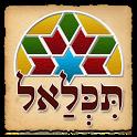 תִּכְּלַאל – סידור תפילה תימני icon