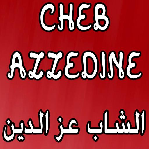 Cheb Azzedine الشاب عز الدين