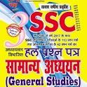 Ghatna Chakra SSC General Studies in Hindi OFFLINE icon