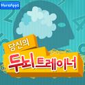 두뇌 트레이닝 - 수열 문제풀이! icon