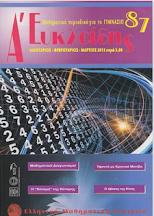 Ευκλείδης A - τεύχος 87