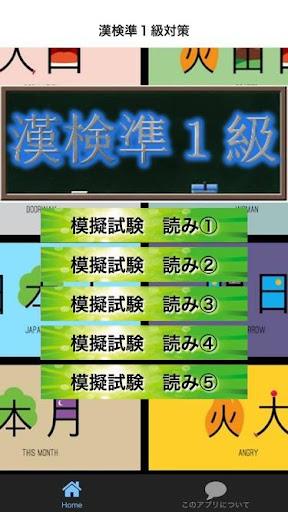 漢検準1級対策 絶対合格!漢字の勉強と一般教養
