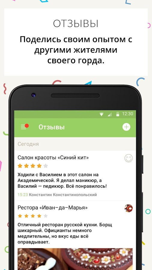 Мой Когалым- screenshot