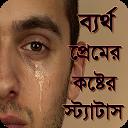 ভালোবাসায় ব্যর্থ কষ্টের স্ট্যাটাস - বাংলা APK