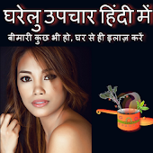 Gharelu Upchar Home Remedies Hindi