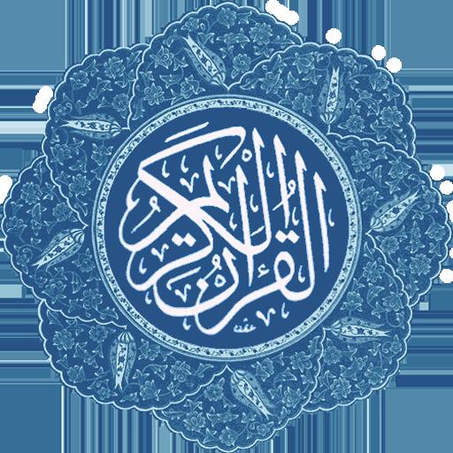القرآن كامل بدون نت صوت و صورة