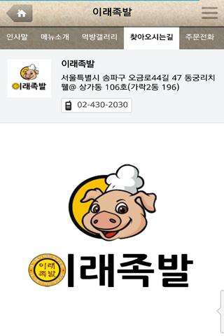 이래족발 가락동 맛집