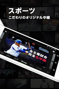 AbemaTV -無料インターネットテレビ局 -アニメやニュース、スポーツ見放題 5
