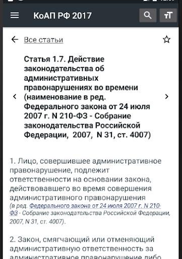 u041au043eu0410u041f u0420u0424 16.12.2019 (195-u0424u0417) 1.30 screenshots 3