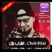 Cheb Bilal 2018