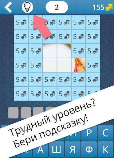 Угадай что за клетками! скачать на планшет Андроид