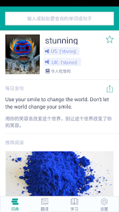 Bing Dictionary (ENG - CHN)- screenshot thumbnail