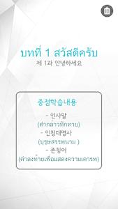 기초 태국어 screenshot 1