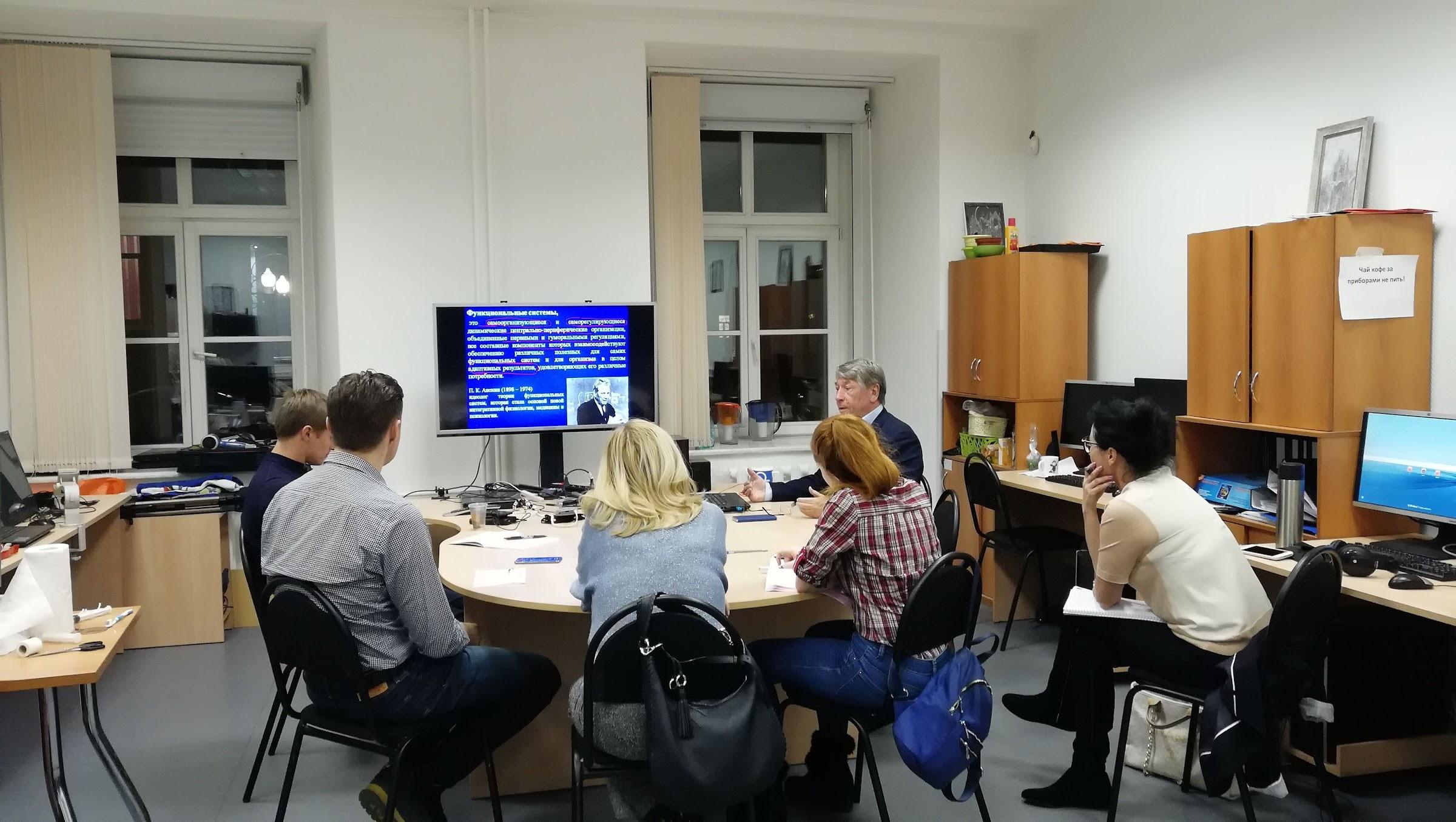 Биоуправление на психфаке МГУ