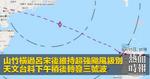 山竹橫過呂宋後維持超強颱風級別 天文台料下午稍後轉發三號波