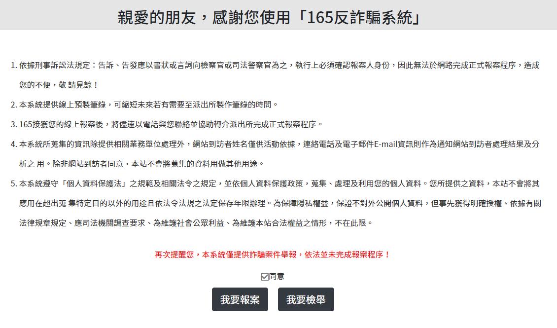 網路詐騙-165反詐騙官網