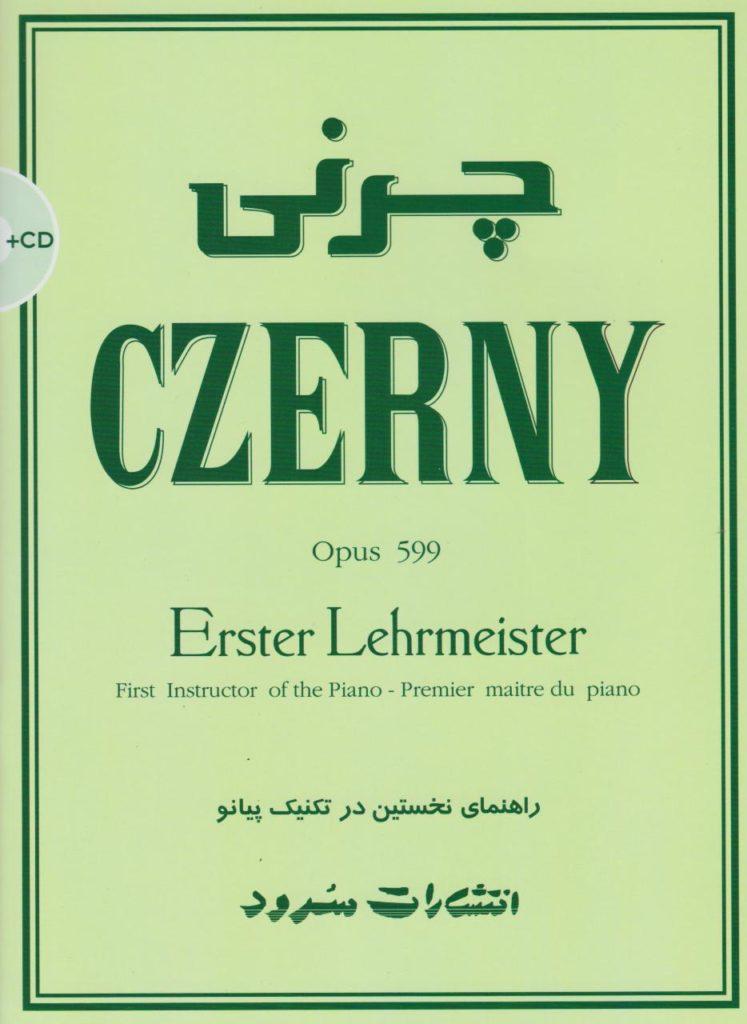 کتاب چرنی (CZERNY) ترجمه علی گرگین زاده انتشارات سرود