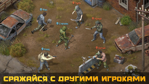 Dawn of Zombies: Survival after the Last War 2.13 Screenshots 8
