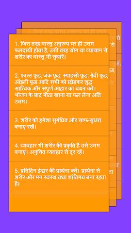 android Bhagya badale Screenshot 3