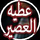 عطيه العصير - statuts face (app)