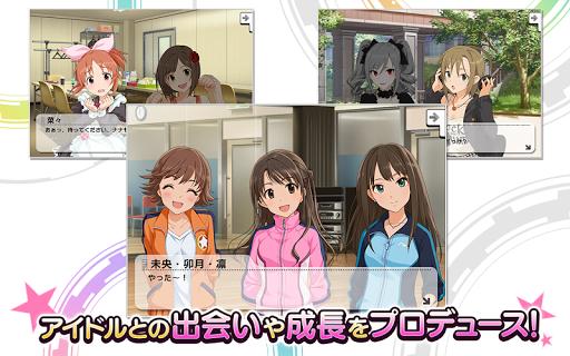 アイドルマスター シンデレラガールズ スターライトステージ  captures d'écran 4