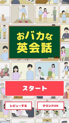 おバカな英会話 - クレイジーすぎる無料の英語クイズ ゲーム - 1.0.4 screenshots 1