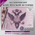 Курс русской истории. Часть 4 icon
