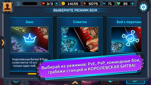Clash Of Space Hawks screenshot 1