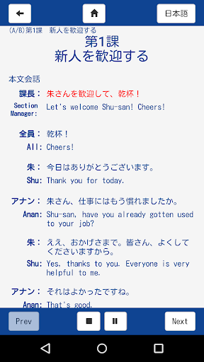 Business Japanese uff0dIntmd.1 1.1 Windows u7528 3