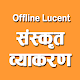 Download Lucent Sanskrit Vyakaran Offline Book For PC Windows and Mac