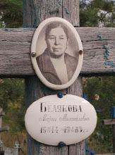 Photo: Белякова Мария Михайловна 1914-1983 Фото для сайта http://новодевичье.рф