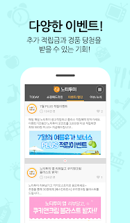 노티투미 – 잠금해제만해도 현금같은 포인트 적립! screenshot 03