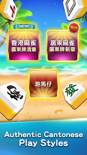 u9ebbu96c0 u795eu4f86u4e5fu9ebbu96c0 (Hong Kong Mahjong) screenshots 2