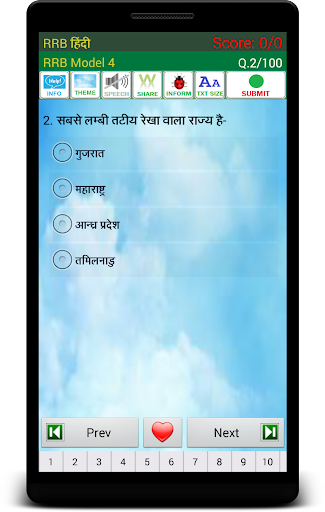 RRB Hindi (हिंदी) 1.59 screenshots 2